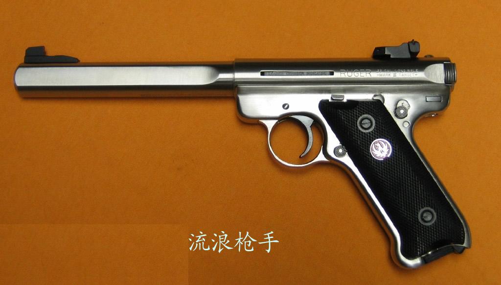 鲁格Mark III Competition使用心得 - 流浪枪手 - 流浪枪手的驿站