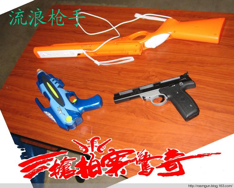 三枪拍案惊奇 - 流浪枪手 - 流浪枪手的驿站